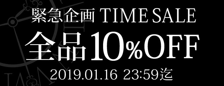 TIMESALE全商品10%OFF