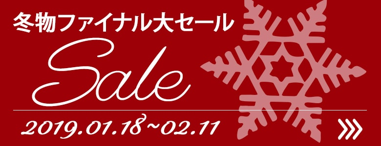 冬物FINAL大セール