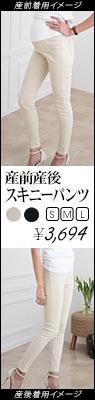 産前産後スキニーパンツ/18c01