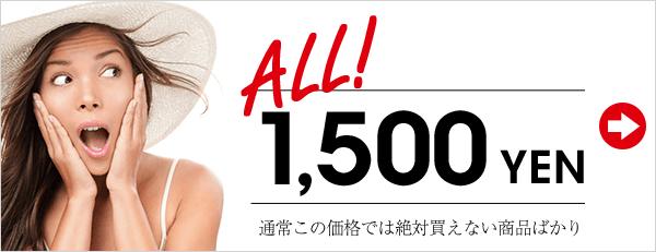 ALL1500円セール