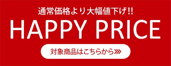 HAPPY PRICE