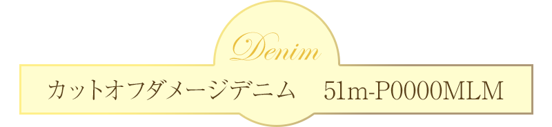 カットオフダメージデニム 51m-P0000MLM