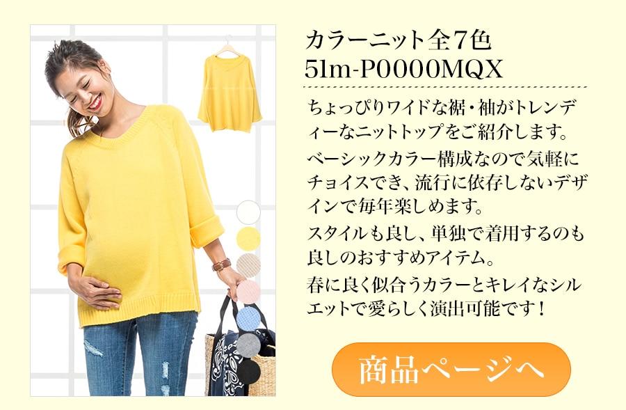 スプリングニット【マタニティ服】51m-P0000MQX