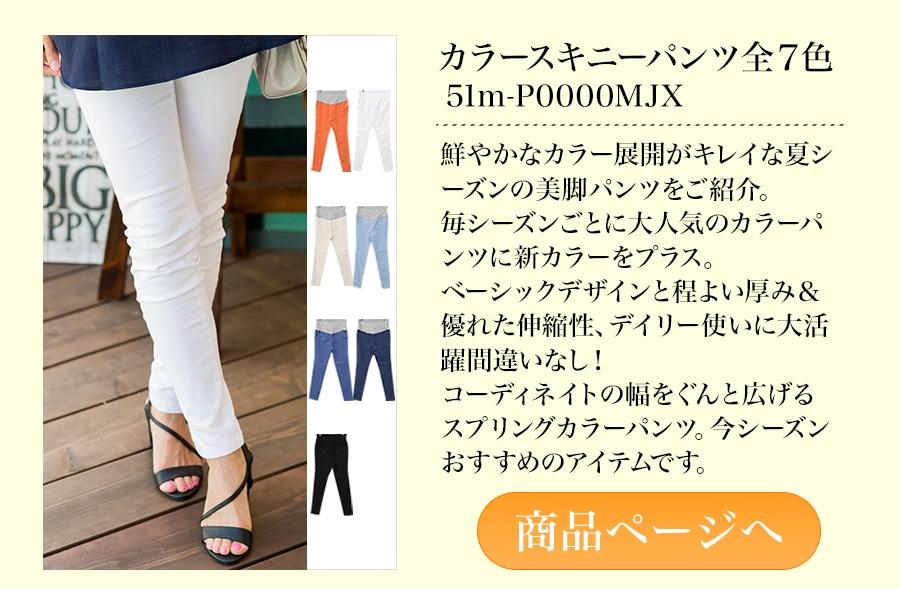 カラースキニーパンツ【マタニティ服】51m-P0000MJX