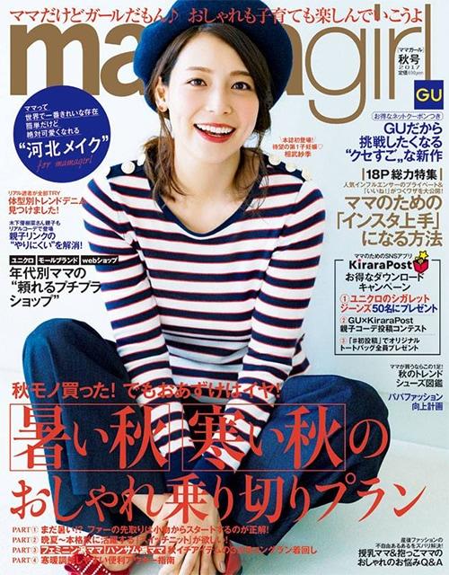 ママガール(mamagirl)2017年秋号