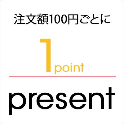 注文金額100円(税別)毎に1ポイントをプレゼント