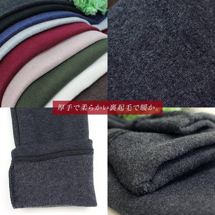 裏起毛レギンス[マタニティ服]16d01