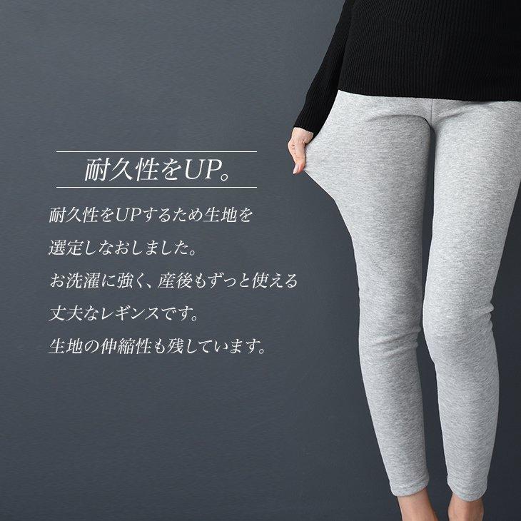 ふわふわ裏起毛レギンス[マタニティ服]16d02