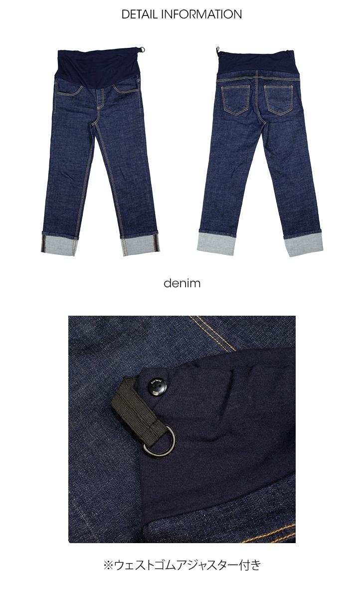 ロールアップストレートデニム[マタニティ服]17c07