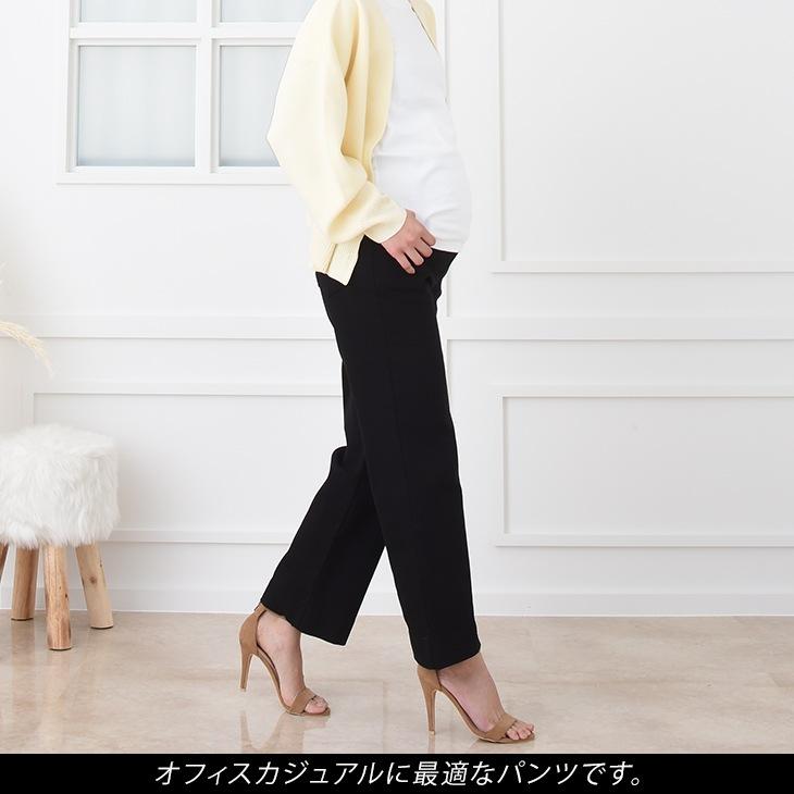 美ラインワイドパンツ[マタニティ服]18c05