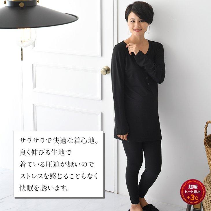ヒート素材保温授乳ルームウェアセット【マタニティ服/授乳服】18d04