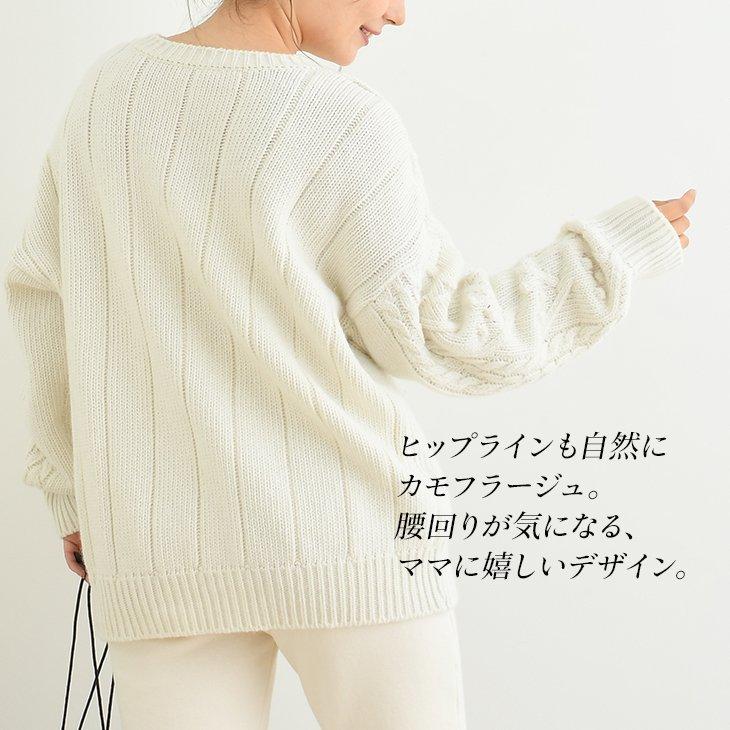ケーブルニット【マタニティ服】18d09