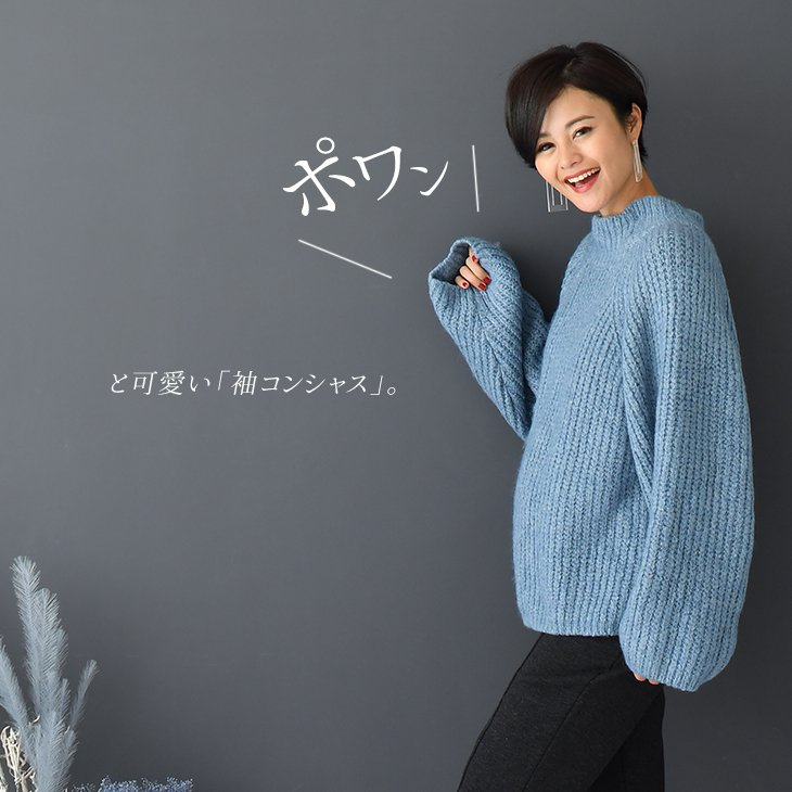スリーブワイドニット【マタニティ服】18d12