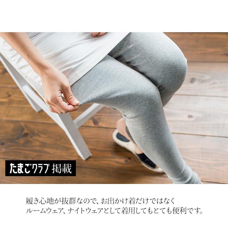 シンプルレギンス【マタニティレギンス/産前・産後】51m-P0000LYG