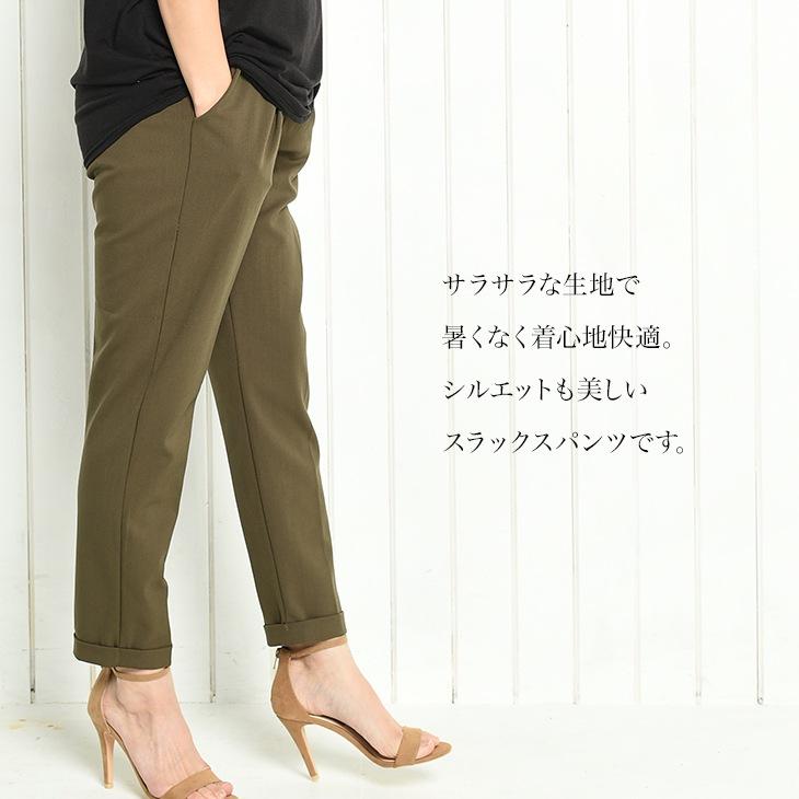 スラックスパンツ[マタニティ服]61k-3153