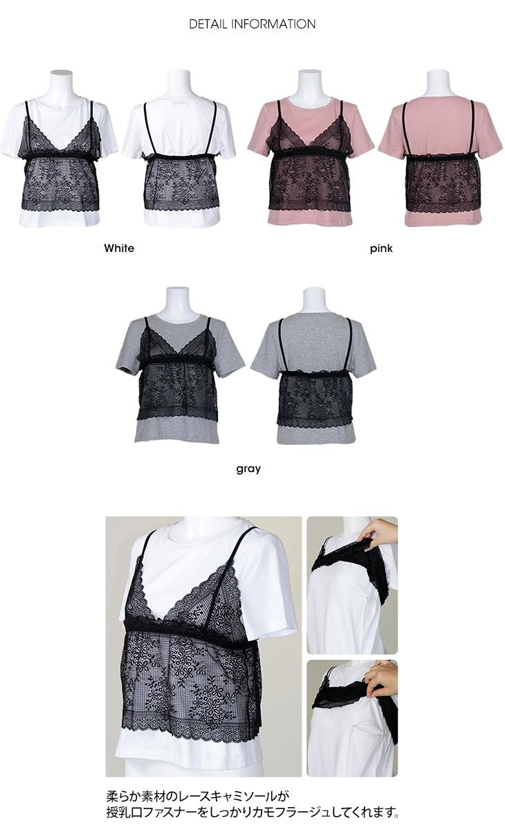 授乳レースSETキャミトップス【授乳服】71c-1113