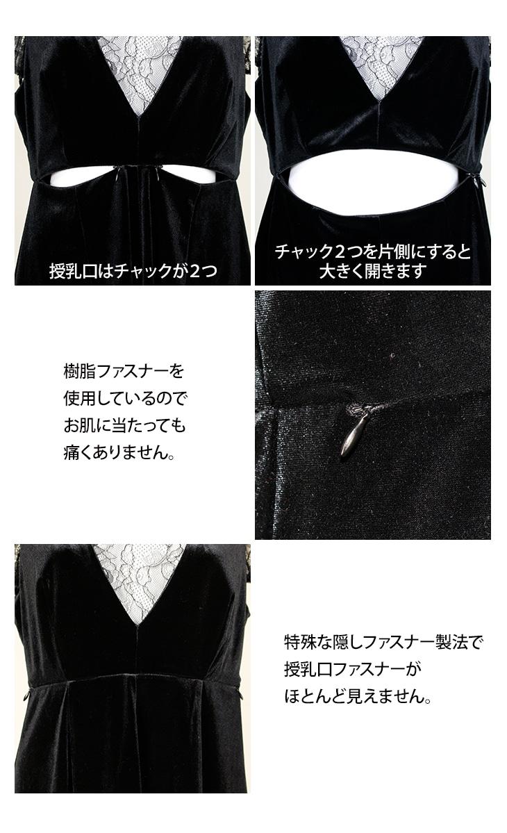 授乳ベロアレースワンピース【マタニティ服/授乳服】71c-1117