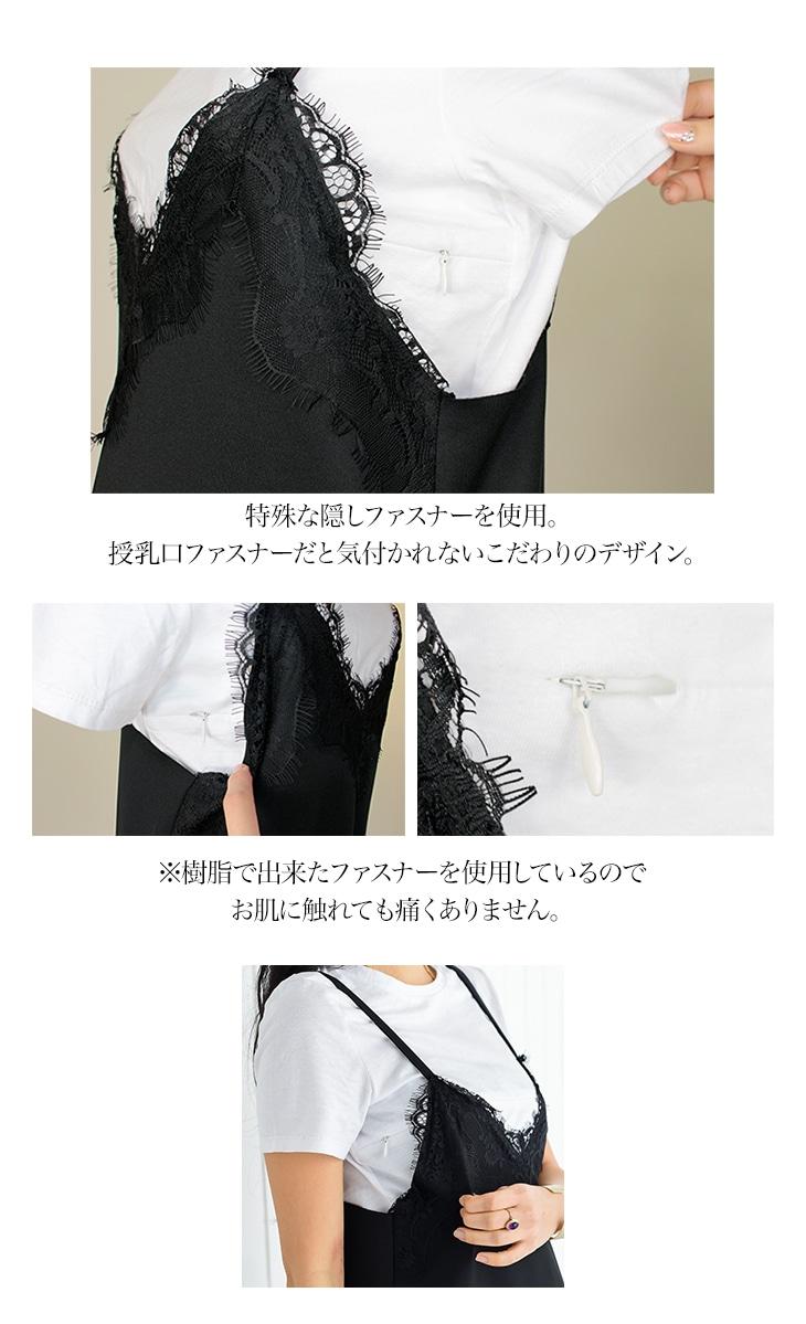 授乳SETキャミワンピース【マタニティ服/授乳服】71c-1119