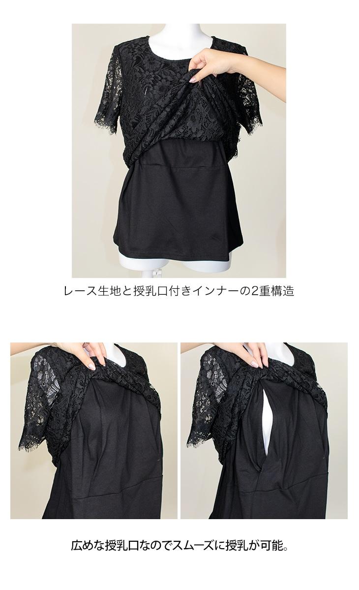 総レース授乳トップス【授乳服】71c-1120
