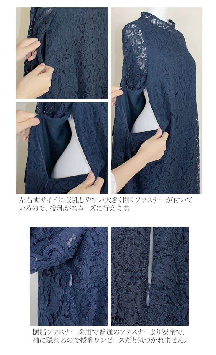 総レース授乳ワンピース【マタニティ服/授乳服】71c-1121