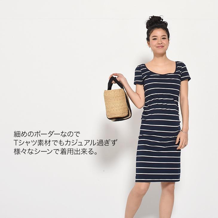 授乳ボーダータイトTシャツワンピース【マタニティ服/授乳服】71c-1122