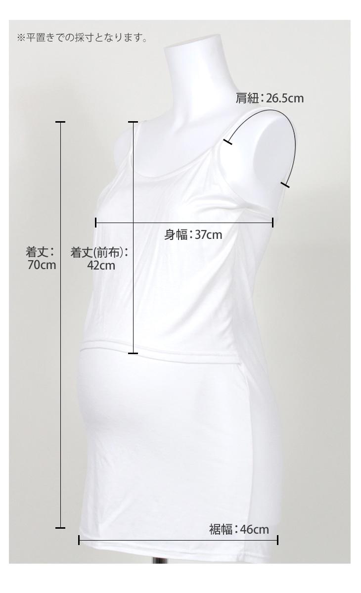 授乳キャミソールロング丈【授乳服/マタニティ服】71k-3236