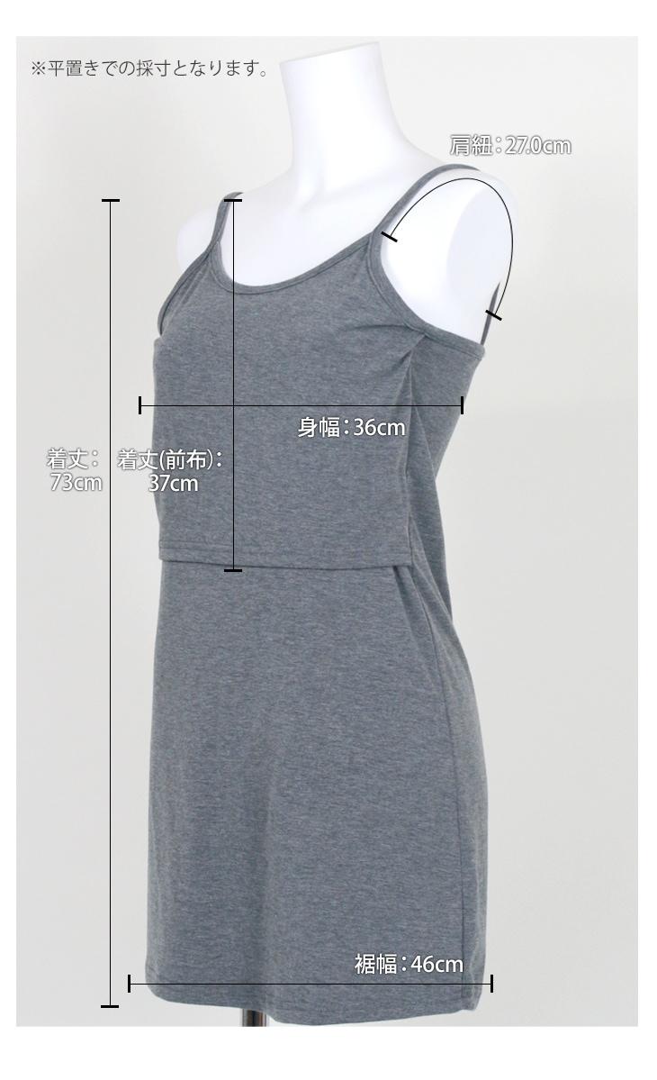 授乳キャミソールミディアム丈【授乳服/マタニティ服】71k-3241