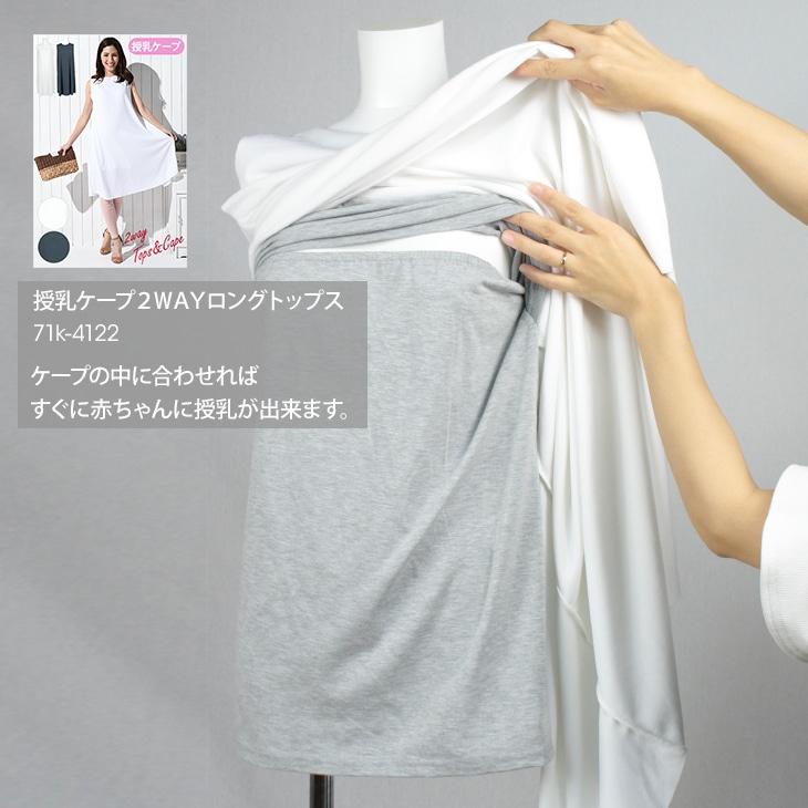授乳タンクトップ【授乳服/マタニティ服】71k-3242