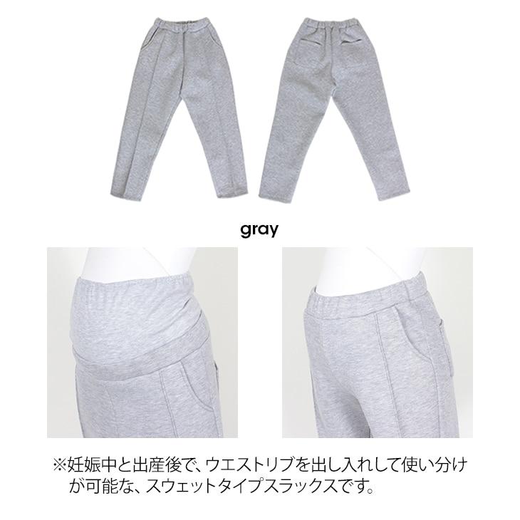2WAY大人スウェットスラックス【マタニティ服】71k-3267