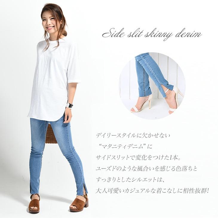 サイドスリットスキニーデニム[マタニティ服]71k-4007