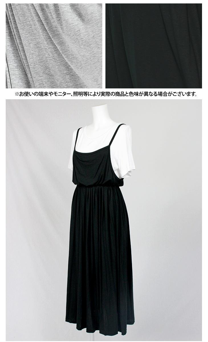 重ね着風キャミワンピース[マタニティ服]71k-4024