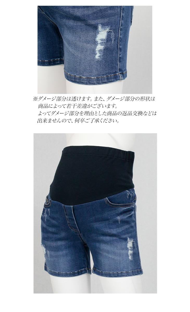 デニムショートパンツ[マタニティ服]71k-4109