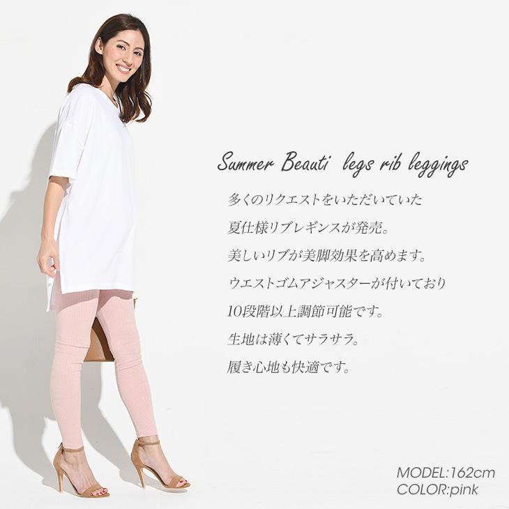 サマー美脚リブレギンス[マタニティ服]71k-4113