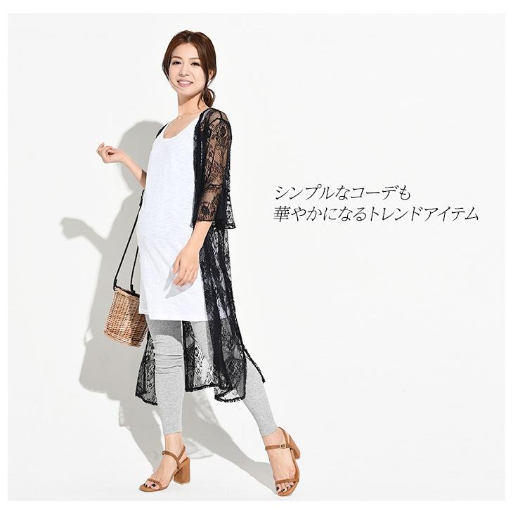レースロングカーディガン[マタニティ服]71k-4116