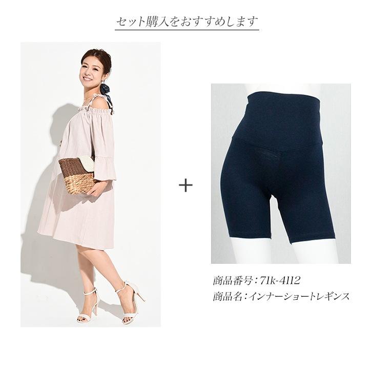 オフショルリネンワンピース[マタニティ服]71k-4117