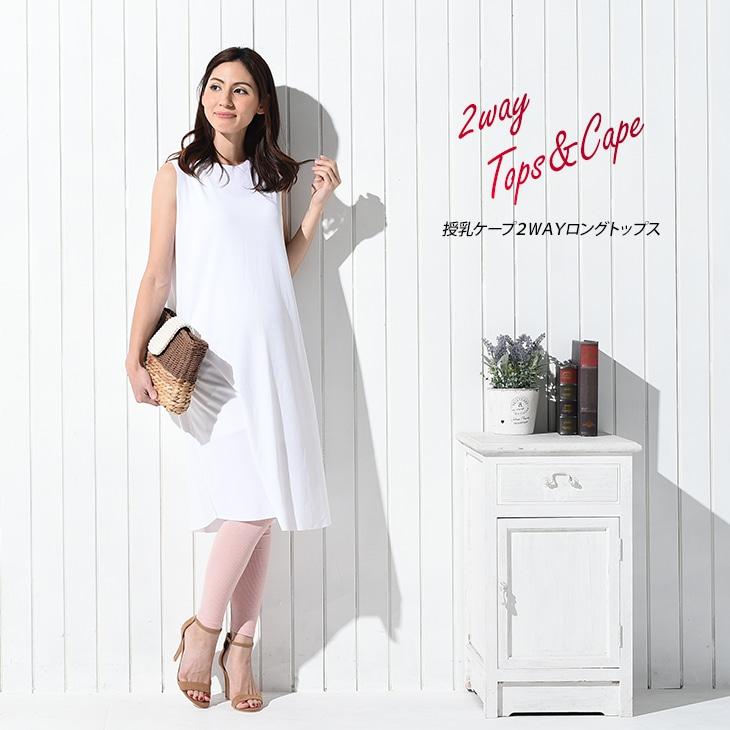 授乳ケープ2WAYロングトップス[マタニティ服/授乳]71k-4122