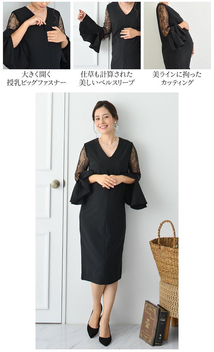 授乳レースベルスリーブワンピース【マタニティ服】81c01