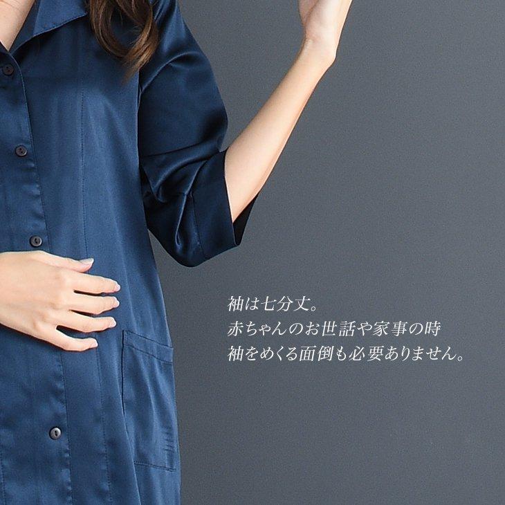 授乳サテンロング丈マタニティパジャマSET【マタニティ服/授乳服】81m01
