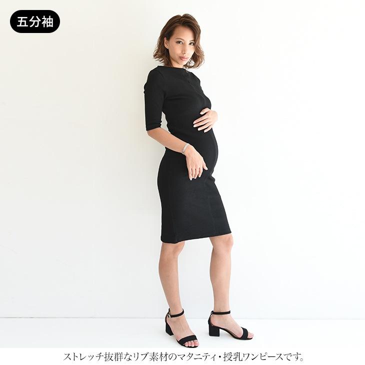 授乳エレガントリブワンピース【マタニティ服/授乳服】81m06