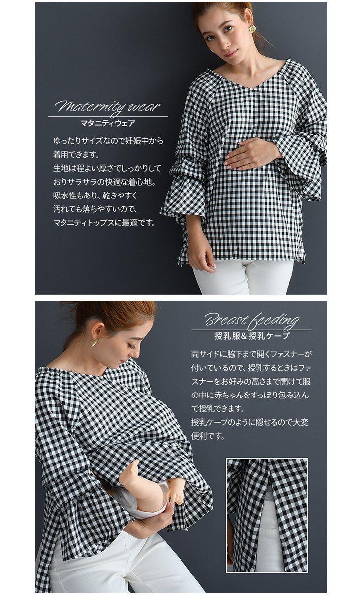 授乳ケープ風ギンガムチェックブラウス【マタニティ服/授乳服】81m07