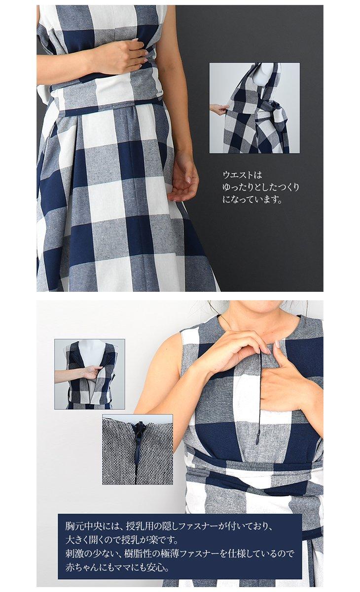 授乳リネンチェックワンピース【マタニティ服】81m18