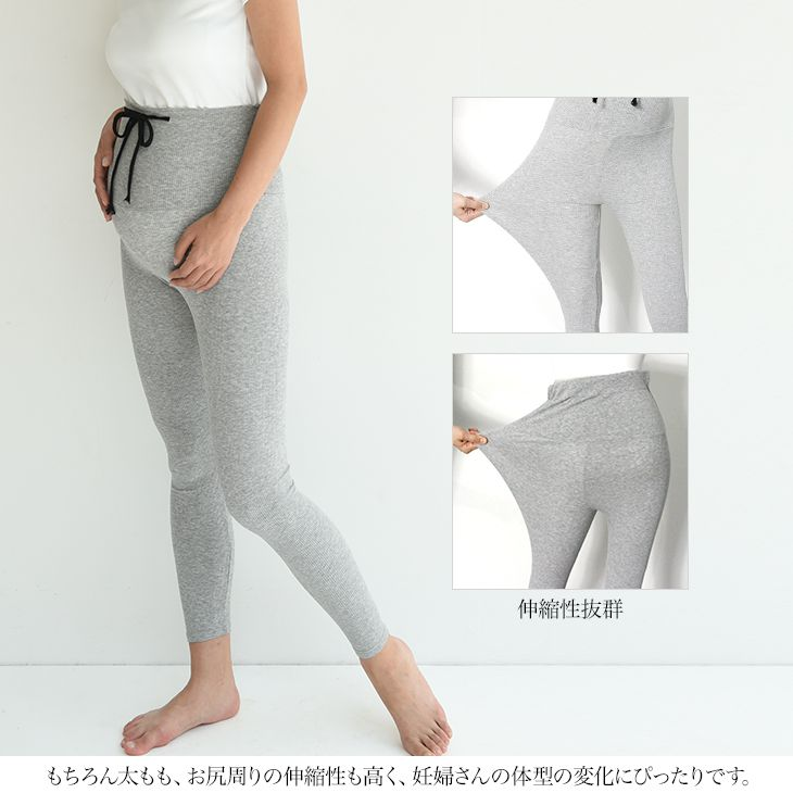 サマー美脚リブレギンス紐付き【マタニティ服】81m36