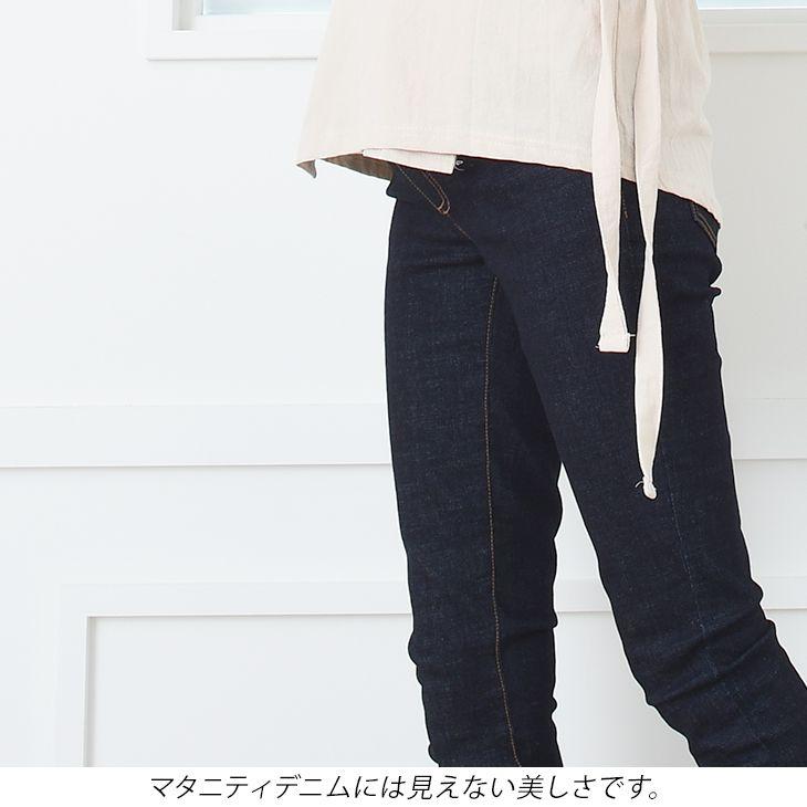 インディゴカットオフスキニーデニム【マタニティ服】81m43