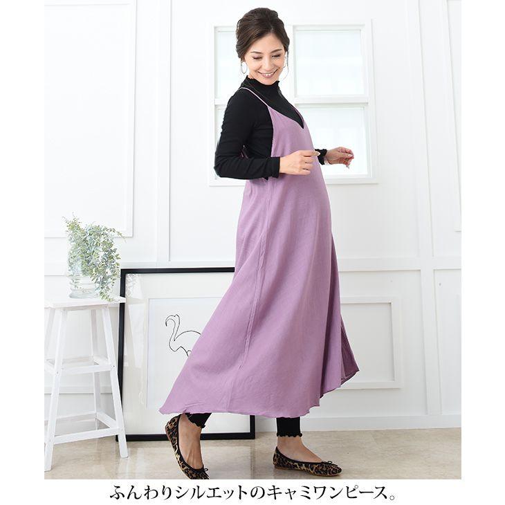 秋冬カラーキャミワンピース【マタニティ服】81m49