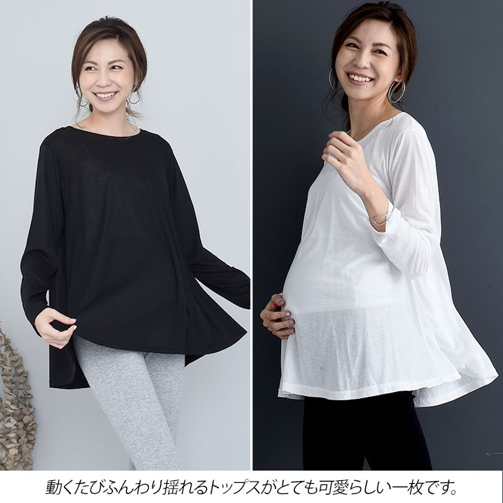 AラインロンT【マタニティ服】81m53