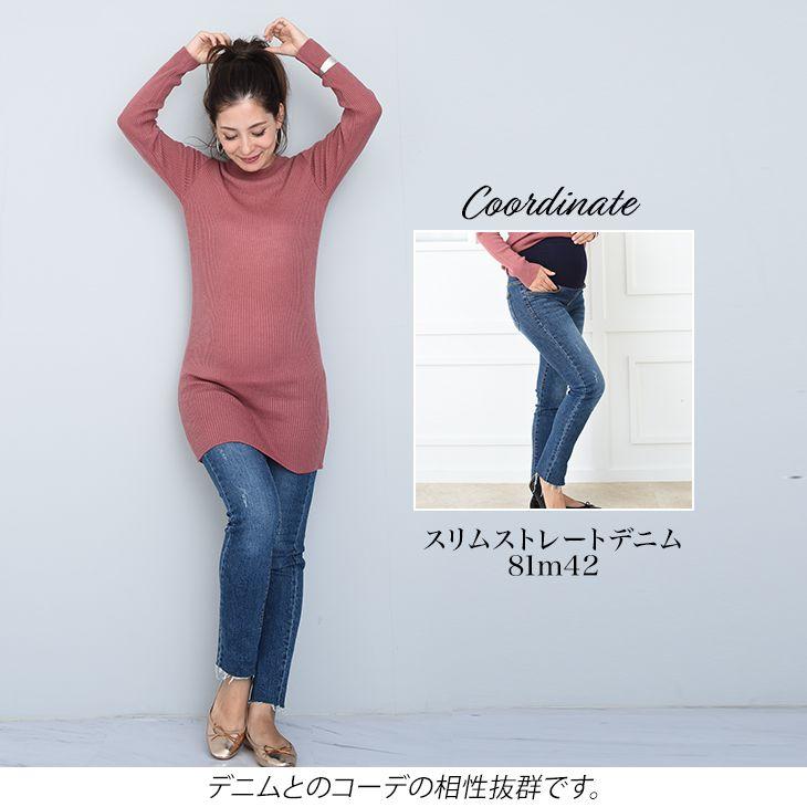 リブニットワンピース【マタニティ服】81m55
