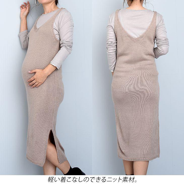 ニットキャミワンピース【マタニティ服】81m56