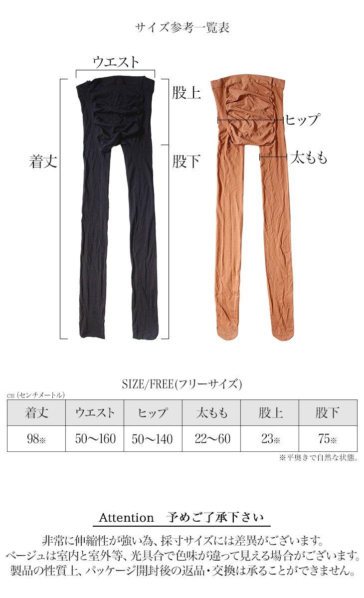 マタニティタイツ【マタニティ服】81m60
