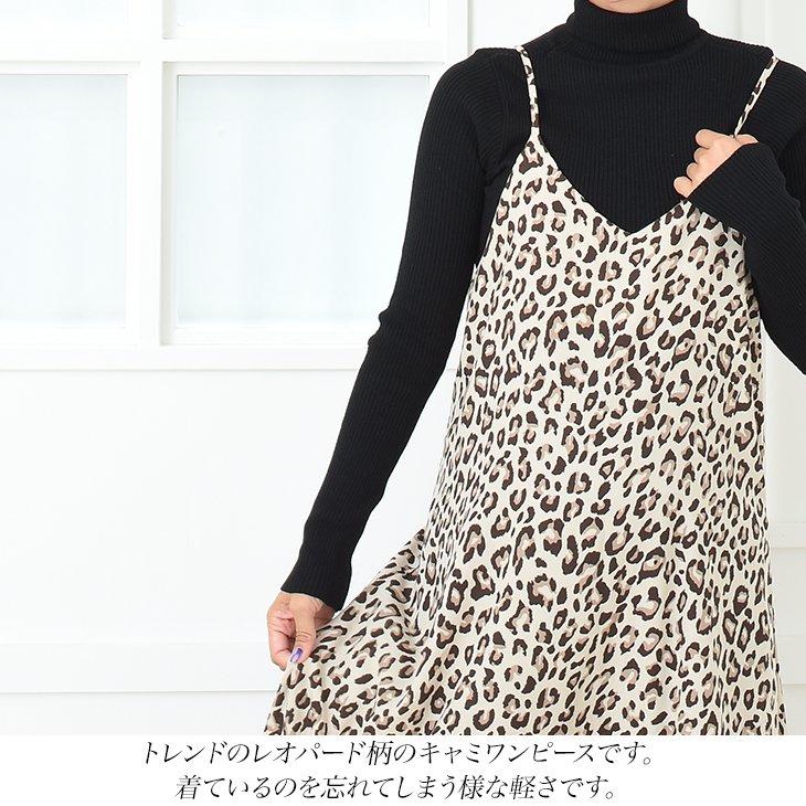 レオパードキャミワンピース【マタニティ服】81m65