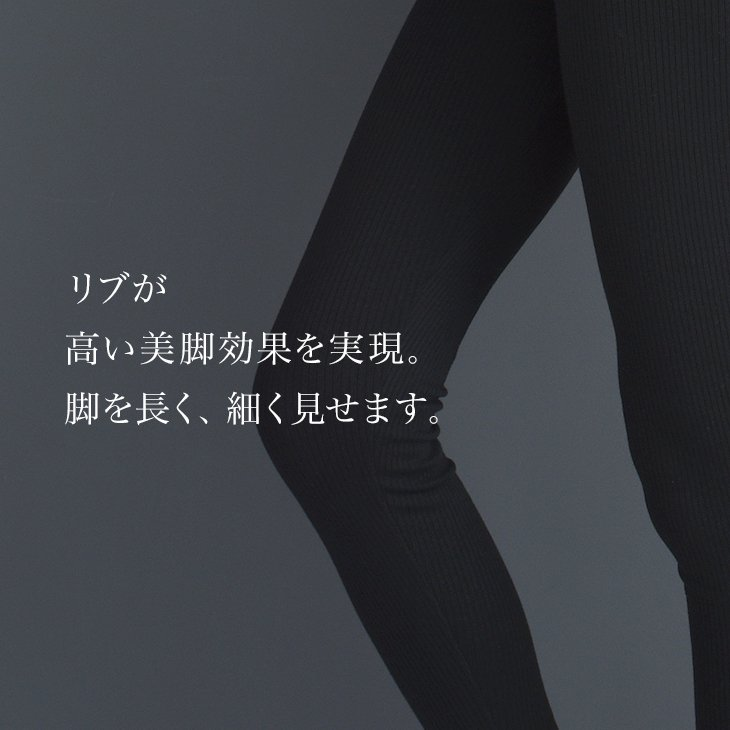 裏起毛紐付きリブレギンス【マタニティ服】81m69